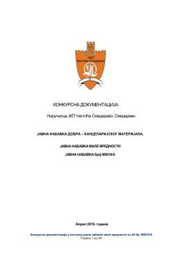конкурсна документација км