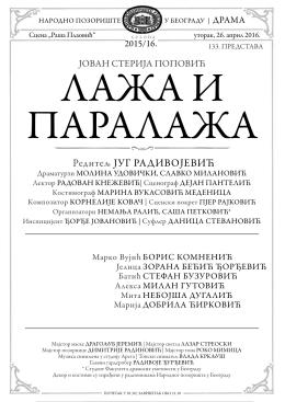 Дневна листа - Народно позориште у Београду
