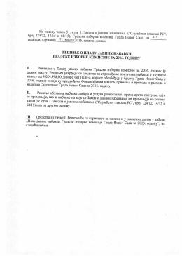 Решење о Плану јавних набавки Градске изборне комисије за