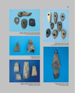Rogowe i kamienne motyki z terenu ziemi sanockiej Рогові та кам