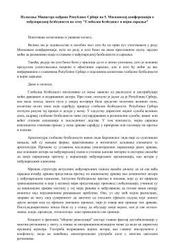 Излагање Министра одбране Републике Србије на 5. Московској