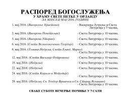 распоред богослужења за мај 2016.