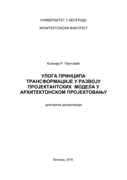 Doktorska disertacija - Архитектонски факултет