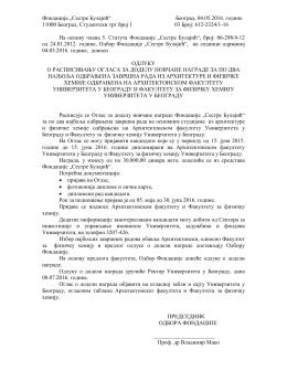 """""""Сестре Булајић"""" за 2015/2016. годину"""