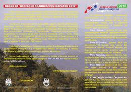 Ozrenski planinarski maraton