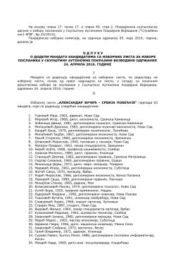 На основу члана 17. тачка 17. и члана 49. став 2. Покрајинске
