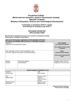 Република Србија Министарство просвете, науке и технолошког