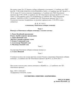 Odluka o imenovanju opštinske izborne komisije