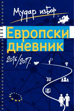 Европски дневник 2016/2017