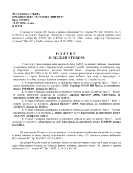 одлука о додели уговора - Предшколска установа Цветић