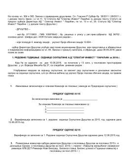 Saziv redovne sednice skupštine 2016. godine