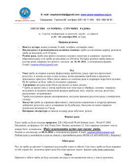 упутство ауторима радова - Савез удружења васпитача Србије