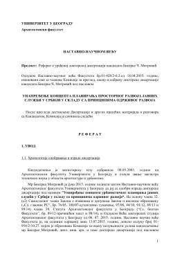 Извештај Комисије о оцени докторске