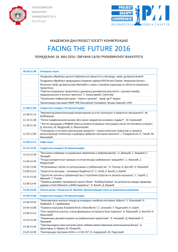 Facing the future 2016`` - agenda