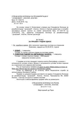 """Специјална болница за рехабилитацију """"Јунаковић"""" Апатин"""