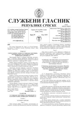 Закон о сузбијању корупције, организованог и најтежих облика