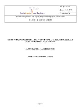 Конкурсна документација – 16.05.2016.