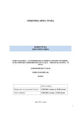 16.05.2016. Конкурсна документација за јавну