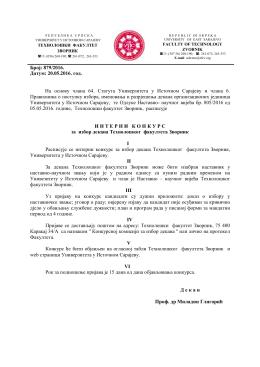 ИНТЕРНИ КОНКУРС за избор декана Технолошког факултета