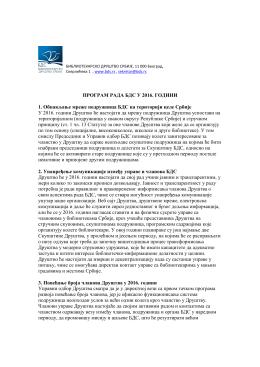 Предлог програма рада БДС у 2016. години
