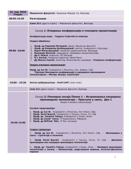 Сесија 1: Отварање конференције и пленарна презентација