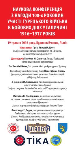 Програма конференції - Львівський національний університет