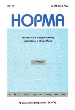 Норма 1-2 - 2004 - Педагошки факултет