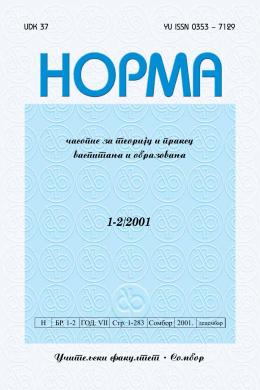 Норма 1-2 - 2001 - Педагошки факултет