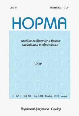 Норма 3 - 2008 - Педагошки факултет