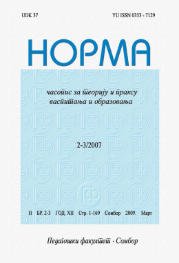 Норма 2-3 - 2007 - Педагошки факултет