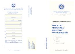 PDF dokument - Савез рачуновођа и ревизора Републике Српске