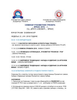 распоред и сатница семинара