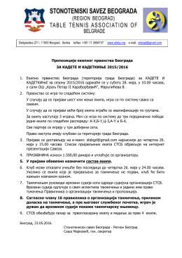 Пропозиције екипног првенства Београда ЗА КАДЕТЕ И