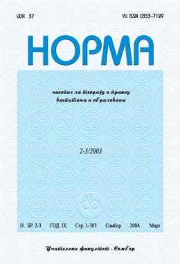 Норма 2-3 - 2003 - Педагошки факултет