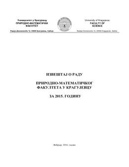 Извештај о раду ПМФ-а за 2015. годину