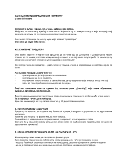 груминг_03_млађи ученици_брошура_текст