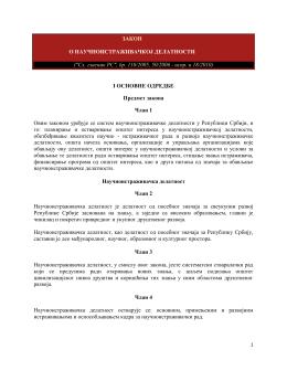 Закон о научно-истраживачкој делатности