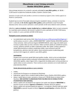 Obaveštenje o overi letnjeg semestra školske 2015/2016. godine