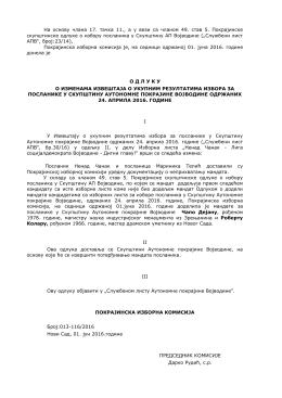 Одлука о изменама Извештаја о укупним резултатима избора за