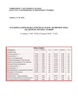 термини одржавања јунско-јулског испитног рока академске