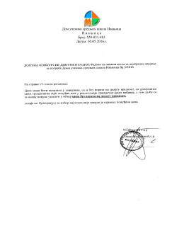 Дом ученика средњих школа Ивањица И в а њ и ц а Број: 520