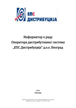 """Информатор о раду Оператора дистрибутивног система """"ЕПС"""