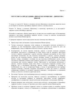 упутство за председника школске комисије - директора