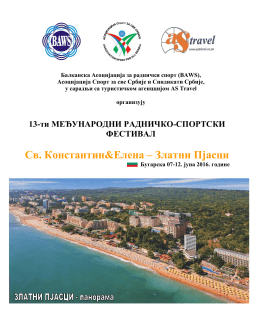 13. Međunarodni radničko-sportski festival, Varna 2016