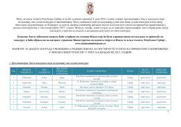 ОВДЕ - Фонд за младе таленте Републике Србије