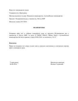 Istrazivacki rad u masinstvu, Metod NIR