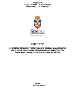 Информатор - Grad Beograd
