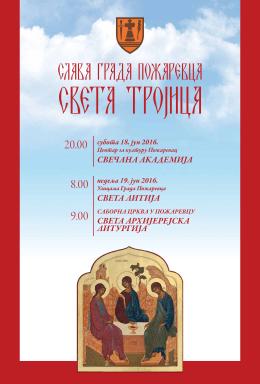 свечана академија света литија света архијерејска литургија