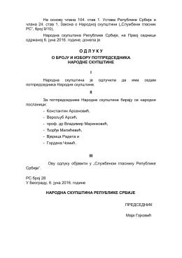 На основу члана 104 - Народна скупштина Републике Србије