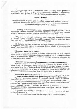 Преузмите konkurs_-_javno_zdravlje_udruzenja